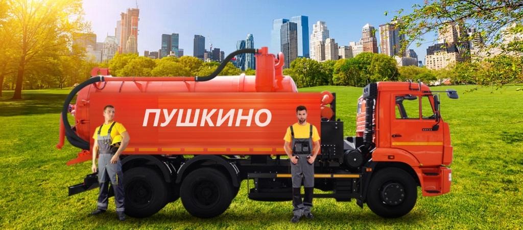 Оперативный вывоз жидких отходов в Пушкино