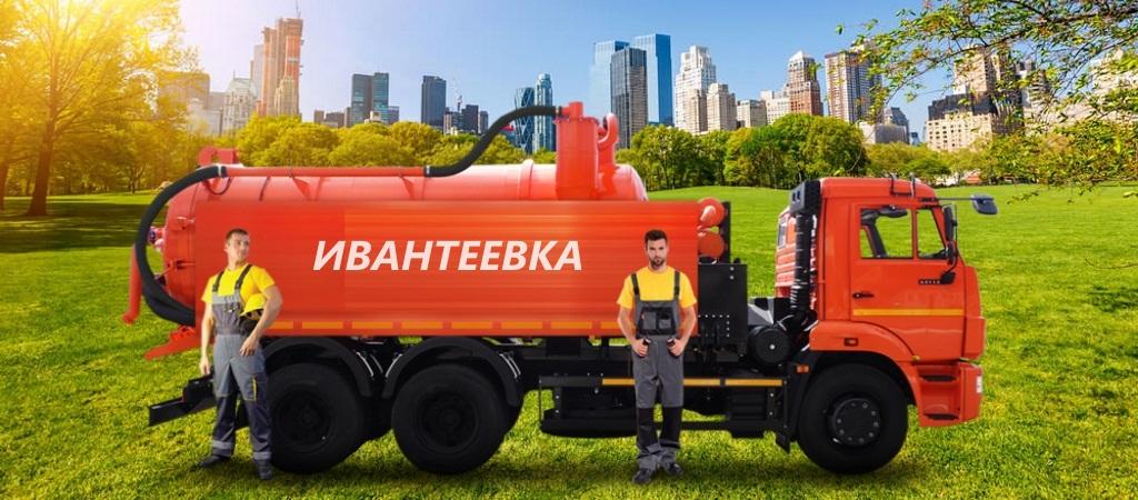 Вывоз жидких отходов в Ивантеевке